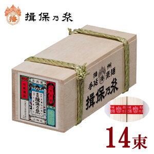 揖保乃糸 上級品ミニ木箱(赤帯/14束入)700g 敬老日 ギフト 内祝い 仏事 挨拶 お祝い