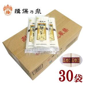 揖保乃糸 縒つむぎ150g×30袋 段ボール箱入 送料無料