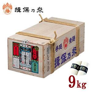 揖保乃糸 特級品9kg(180束入) 送料無料