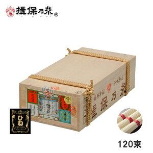 手延素麺 揖保乃糸 ひね物 上級品 50g×120束 赤帯 そうめん 荒木箱 /F上6K/