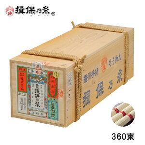手延素麺 揖保乃糸 上級品 50g×360束 赤帯 そうめん 荒木箱 /T上18K/