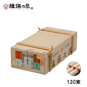 手延素麺 揖保乃糸 上級品 50g×120束 赤帯 そうめん 荒木箱 /T上6K/
