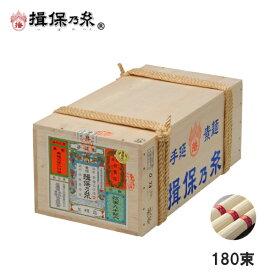 手延素麺 揖保乃糸 上級品 50g×180束 赤帯 そうめん 荒木箱 /T上9K/
