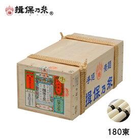 手延素麺 揖保乃糸 特級品 50g×180束 黒帯 そうめん 荒木箱 /T特9K/