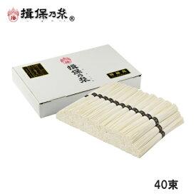 手延素麺 揖保乃糸 特級品 50g×40束 黒帯 そうめん /ST-2K/