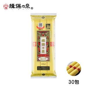 手延中華麺 揖保乃糸 240g×30包 中華麺 /中華麺3×30/