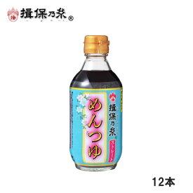 揖保乃糸 特製ストレートめんつゆ こいくち 300ml×12本 つゆ 関東風 /こいくち×12/