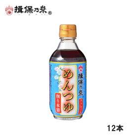 揖保乃糸 特製ストレートめんつゆ うすくち 300ml×12本 つゆ 関西風 /うすくち×12/