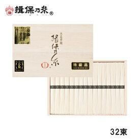 手延素麺 揖保乃糸 ひね物 特級品 50g×32束 黒帯 そうめん 木箱 ギフト /SD-50/