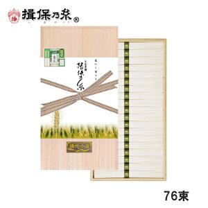手延素麺 揖保乃糸 播州小麦 50g×76束 そうめん 木箱 ギフト /BK-100/