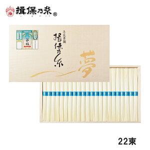 手延素麺 揖保乃糸 夢双 50g×22束 そうめん 木箱 ギフト /MS-30/