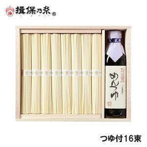手延うどん 揖保乃糸 聖 100g×16束 麺つゆ 300ml うどん 木箱 ギフト /HJT-50/