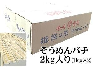 揖保乃糸そうめんバチ 2kg入り(1キロ×2袋)【歳暮 年賀】 /バチ2K/