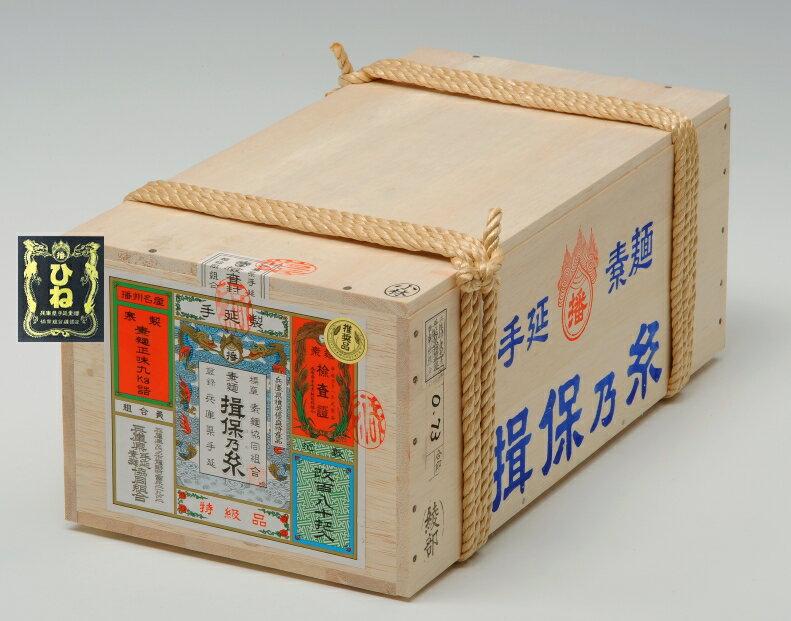 手延素麺『揖保乃糸』 荒木箱入り ひね特級 9Kg 180束入 【そうめん】/F特-9K/