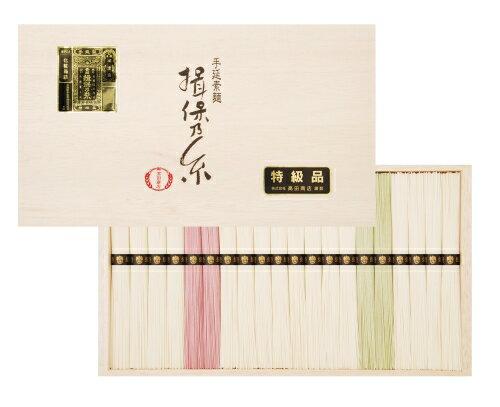 手延素麺揖保乃糸新物特級20束詰色麺入り【そうめん】【HLS_DU】/HT−30/