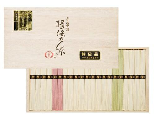 手延素麺揖保乃糸新物特級41束詰色麺入り【そうめん】【HLS_DU】/HT−50/