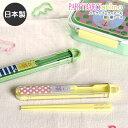 ビスク パーティパーティアニモ 箸&箸ケース 箸 はし ケース セット スライド キッズ