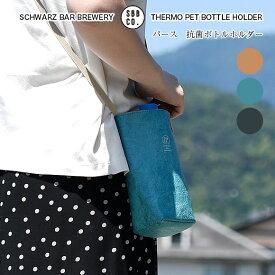 サブヒロモリ パース 抗菌ボトルホルダー ペットボトルホルダー ペットボトルカバー 水筒 ペットボトル 小物入れ サコッシュ