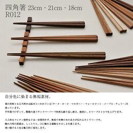 箸木はし四角箸R012
