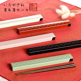 サブヒロモリ いろがさね NEW箸&箸ケース 箸 はし ケース セット【メール便発送】