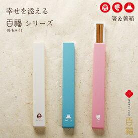 サブヒロモリ 百福  箸&箸箱 箸 はし ケース セット【メール便発送】