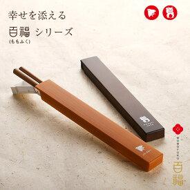 サブヒロモリ 百福  箸&箸箱木目 箸 はし ケース セット【メール便発送】