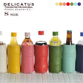 サブヒロモリ デリカタスボトルクローズS ペットボトルホルダー ペットボトルカバー 水筒 お弁当グッズ