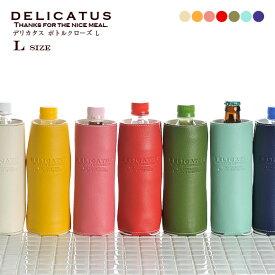 サブヒロモリ デリカタスボトルクローズLサイズ ペットボトルホルダー ペットボトルカバー 水筒 お弁当グッズ
