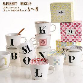 小倉陶器 アルファベット プレート付マグカップ マグカップ 大きい 北欧 ギフトセット プレゼント