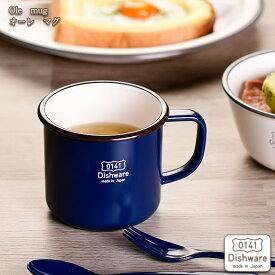 サブヒロモリ オーレ マグカップ 食器 マグ 樹脂製 プラスチック