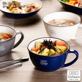 サブヒロモリ オーレ スープマグカップ 食器 マグ 樹脂製 プラスチック