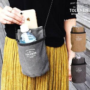 サブヒロモリ トルヴ ボトルサコッシュ ペットボトルホルダー ペットボトルカバー 水筒 ペットボトル 小物入れ サコッシュ
