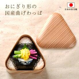 ヤマコー 日本の弁当箱 おにぎり形の曲げわっぱ お弁当箱 弁当箱 わっぱ 杉 ウレタン塗装 日本製【送料無料】