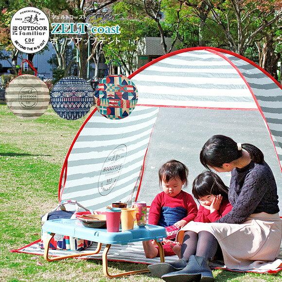 ビスク ZELTコースト ポップアップテント アウトドア 折りたたみテント レジャー 運動会 行楽 公園ピクニック 軽い