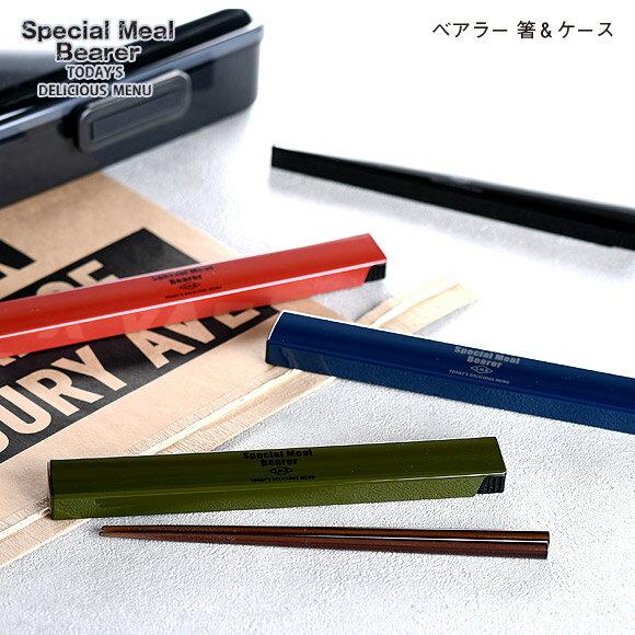 サブヒロモリ ベアラー 箸&ケース 箸 はし ケース セット お箸