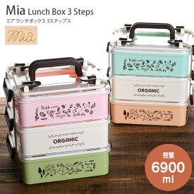 グローバルアロー Mia Lunch Box 3 Steps ミア ランチボックス 3ステップス お弁当箱 運動会 ランチボックス 3段 2段 重箱 ピクニック 3段重 ファミリー 行楽 アウトドア レジャー キャンプ バーベキュー
