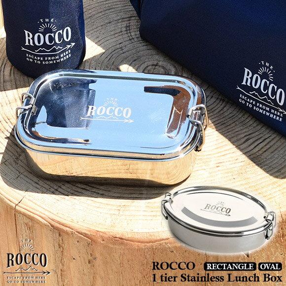 グローバルアロー ROCCO ロッコ 1ティアーステンレスランチボックス お弁当箱 1段 ランチボックス ステンレス レクタングル オーバル