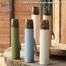 グローバルアローロッコワンタッチスリムボトル水筒保冷保温直飲みスリムROCCO200ml