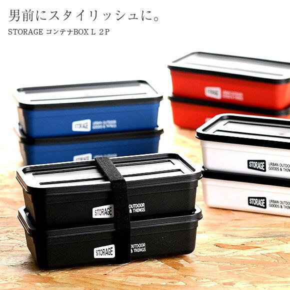 正和 ストレージ コンテナBOX L 2P お弁当箱 1段 ランチボックス メンズ 男子 セット