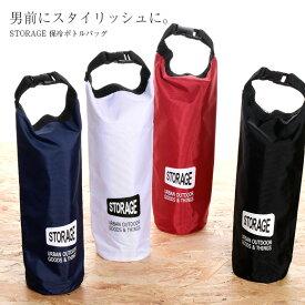 正和 ストレージ 保冷ボトルバッグ ペットボトルホルダー/ ペットボトルホルダー 保冷 保温 カバー