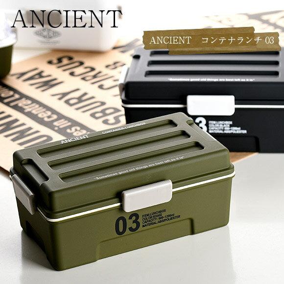 正和 ANCIENT エンシェント コンテナランチ 03 お弁当箱 1段 ランチボックス メンズ 男子 大容量