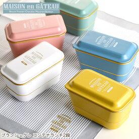 サブヒロモリ ブランシュクレ コンテナランチ2段 お弁当箱 2段 ランチボックス レディース 弁当箱