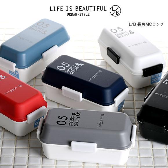 正和 LB 長角MCランチ590 お弁当箱 ランチボックス 弁当箱 メンズライク