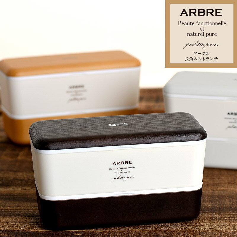 正和 ARBREアーブル長角ネストランチ お弁当箱 ランチボックス 2段 弁当箱 730ml