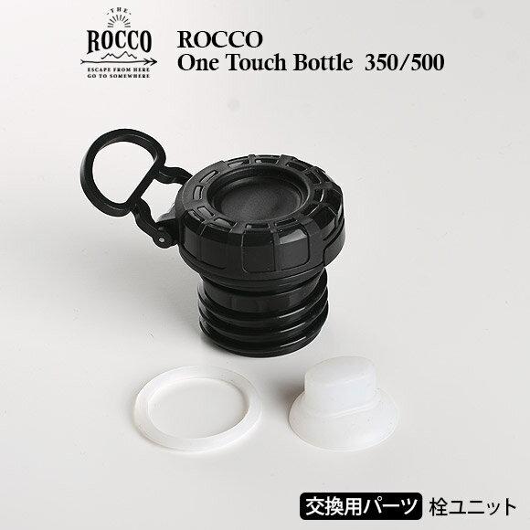 グローバルアロー パーツ 部品 ROCCO ロッコ ワンタッチボトル350ml 500ml 両用 交換用パーツ 栓ユニット シリコンパッキン 水筒