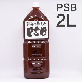 PSB(光合成細菌) 2L メダカ 水質 改善