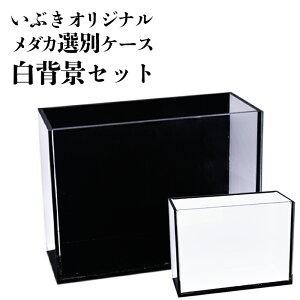 オリジナルメダカ選別ケース【白背景セット】