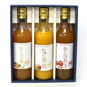 ジュース ギフト セット 詰め合わせ フルーツジュース びわ パッションフルーツ マンゴ− 送料無料 プレゼント 御中元 お中元