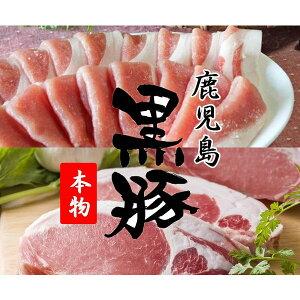 黒豚 1kg セット とんかつ用 ロース肉 100g×5枚 もも肉 スライス500g 大容量 しゃぶしゃぶ とんかつ 豚 豚肉 肉 鹿児島黒豚 鹿児島 父の日 ギフト プレゼント お中元
