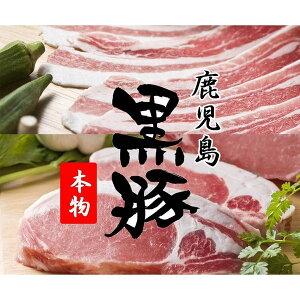 黒豚 鹿児島 1kg セット しゃぶしゃぶ 肉 とんかつ用 豚肉 バラ ロース ギフト箱入 肉 鍋 ギフト とんかつロース肉100g×5枚 バラ肉スライス500g 父の日 プレゼント お中元